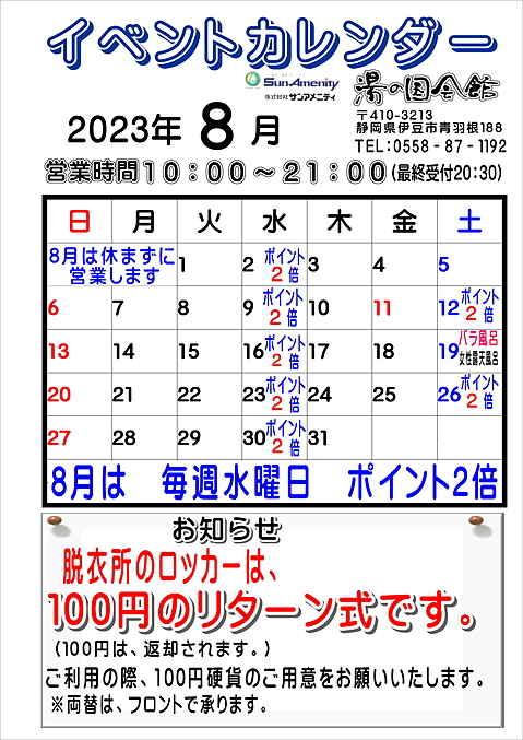 令和3年イベントカレンダー